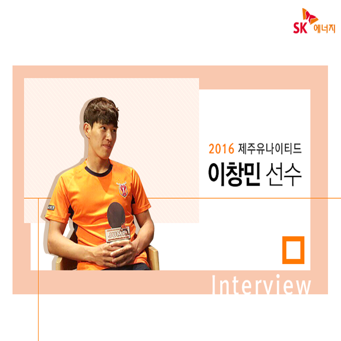SK에너지 제주유나이티드의 최강 미드필더! 이창민 선수 인터뷰
