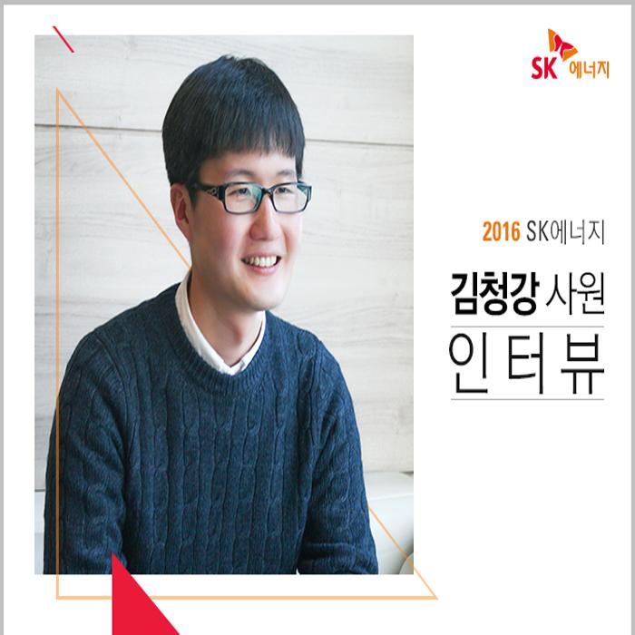 2016 SK에너지 신입 김청강 사원 인터뷰