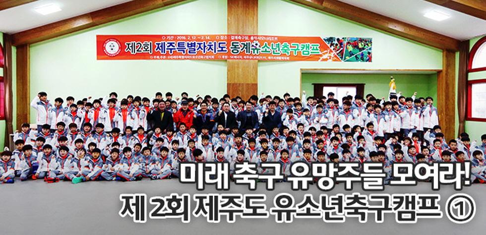 크기변환_유소년캠프1_0(타이틀)