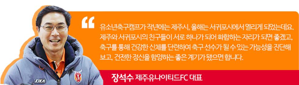 크기변환_유소년캠프1_4(인터뷰)