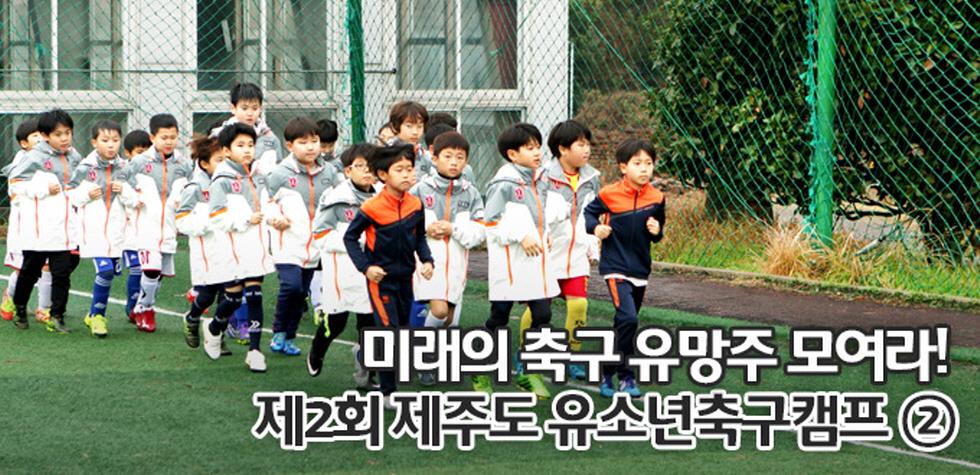 크기변환_유소년캠프2_0(타이틀)