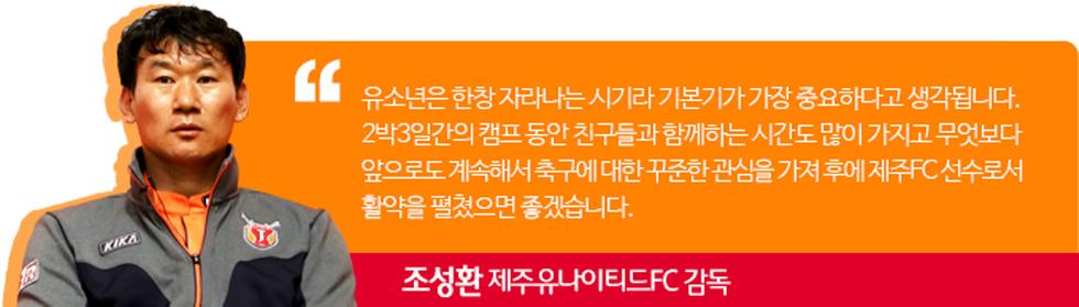 크기변환_유소년캠프2_11(인터뷰1)