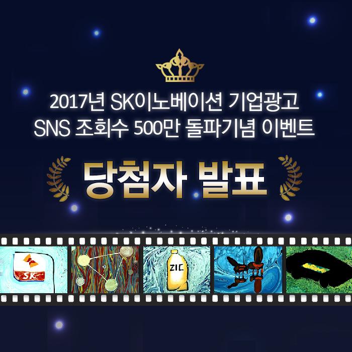 [당첨자 발표] 2017년 SK이노베이션 기업광고 SNS 조회수 500만 돌파기념 이벤트
