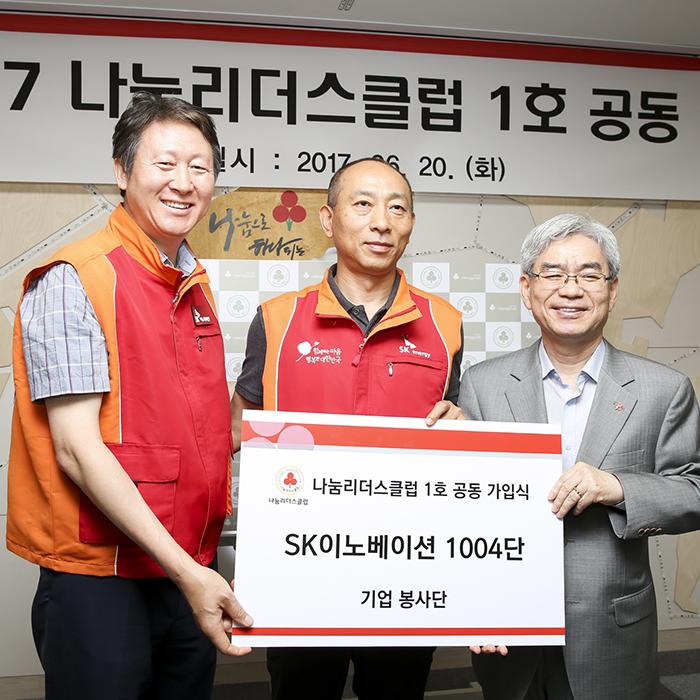 나눔 문화를 선도하다! SK이노베이션, '나눔리더스클럽 기업부문 1호'로 선정