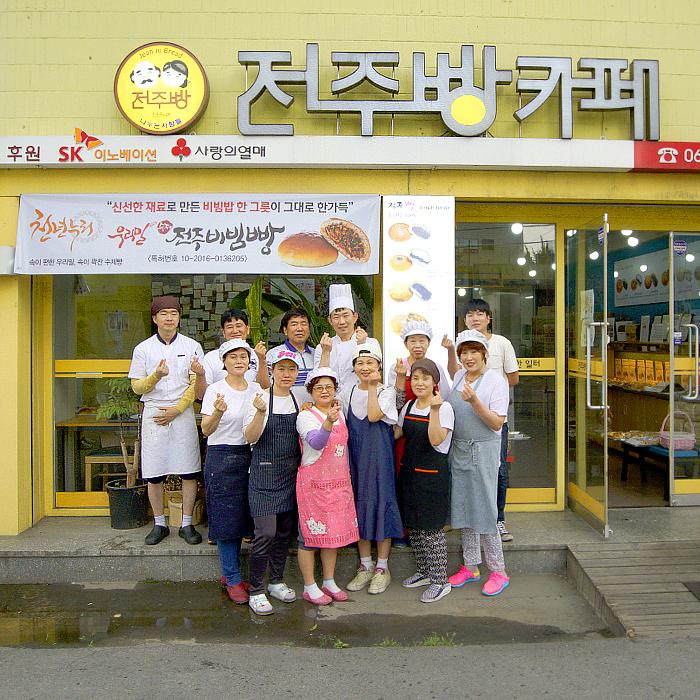 사회와 함께 성장하는 SK이노베이션② - 사회적기업, '전주빵카페'를 가다!
