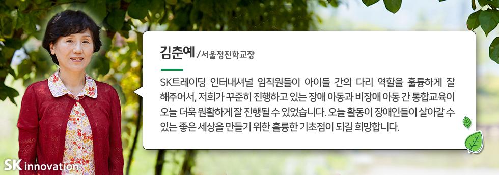 인터뷰_김춘예2