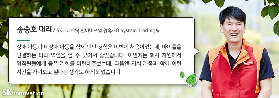 인터뷰_송승호2