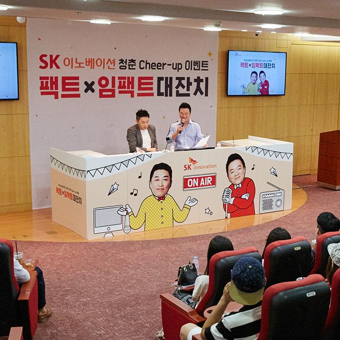 청춘의 도전을 응원합니다! SK이노베이션, '힘내라 청춘! 팩트X임팩트 대잔치'