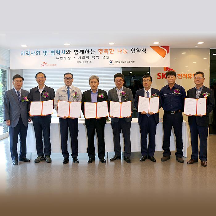 인천을 대표하는 향토기업 SK인천석유화학, 노사관계의 새 패러다임을 제시하다