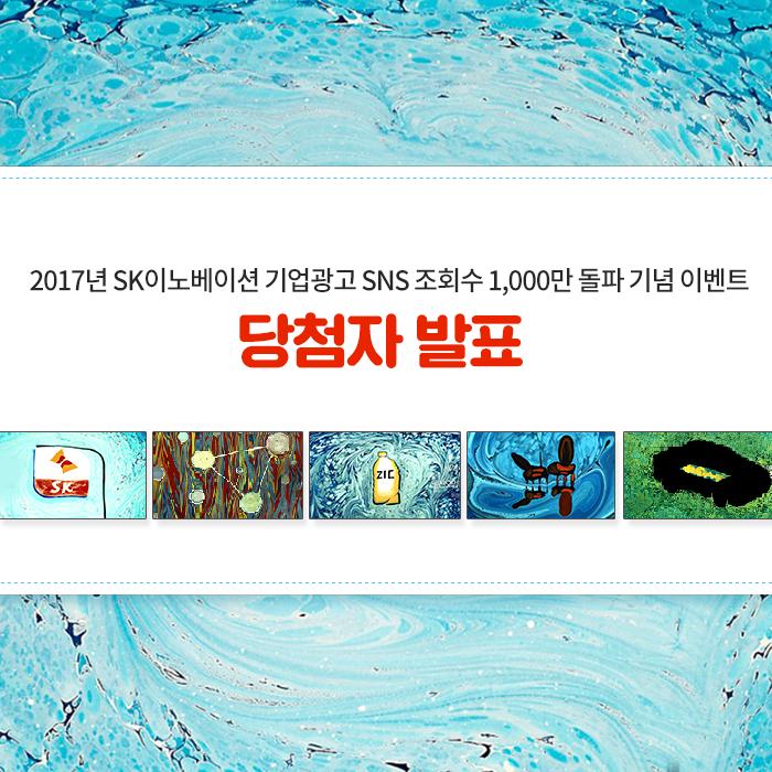 [당첨자 발표] 2017년 SK이노베이션 기업광고 SNS 조회수 1,000만 돌파 기념 이벤트