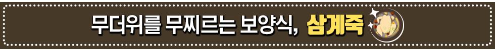 보양식_서브타이틀2