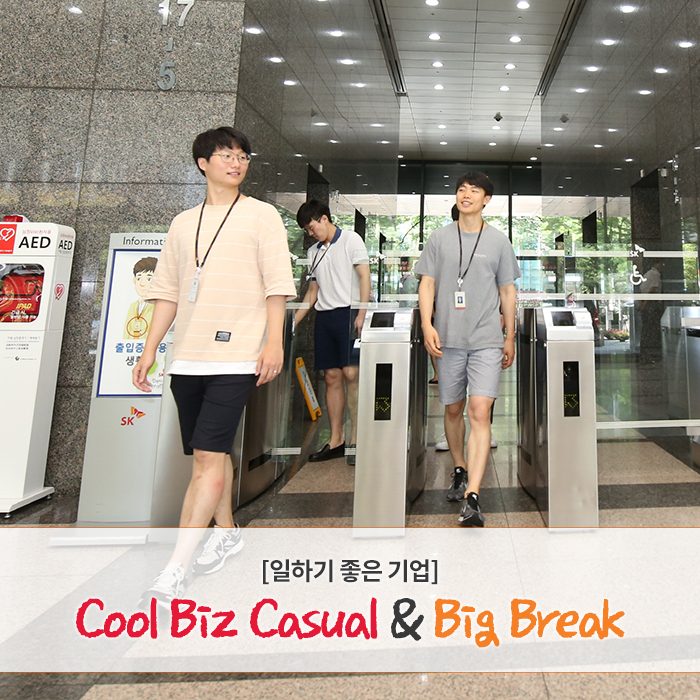 [일하기 좋은 기업] Cool Biz Casual & Big Break