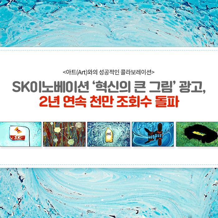 SK이노베이션 '혁신의 큰 그림' 광고, 2년 연속 천만 조회수 돌파