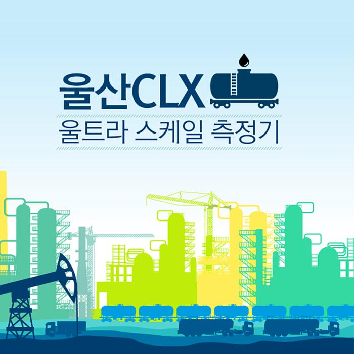 [인포그래픽] SK 울산CLX 울트라 스케일 측정기