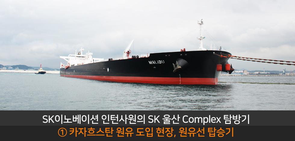 170809sk이노베이션_메인
