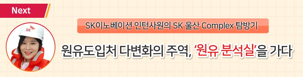 170809sk이노베이션_타이틀02