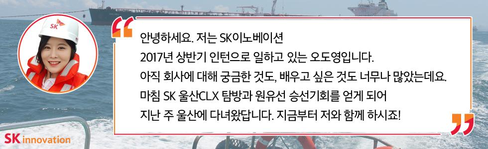 170809sk이노베이션_01