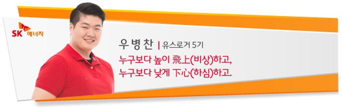 SK에너지_유스로거푸터1_우병찬