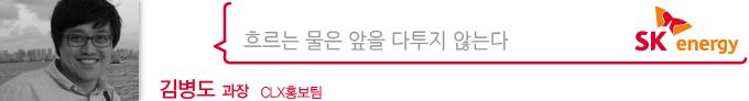 SK푸터_김병도