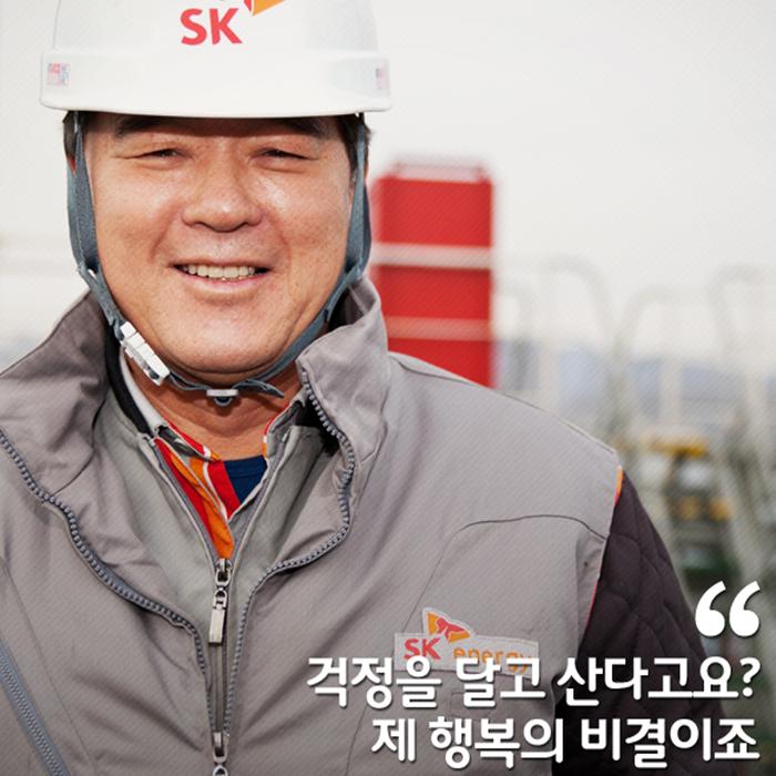 """[SK에너지人] """"걱정을 달고 산다고요? 제 행복의 비결이죠."""" - SK동해물류센터 저유반 남진만 선임대리"""