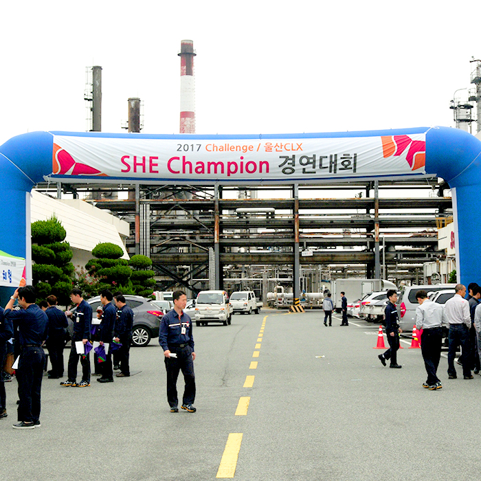 "SK 울산Complex, ""2017 Challenge! SK 울산CLX SHE Champion 경연대회"" 개최"