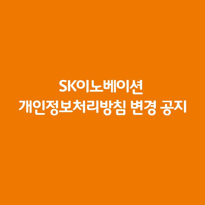 SK이노베이션 블로그 개인정보처리방침 변경 공지