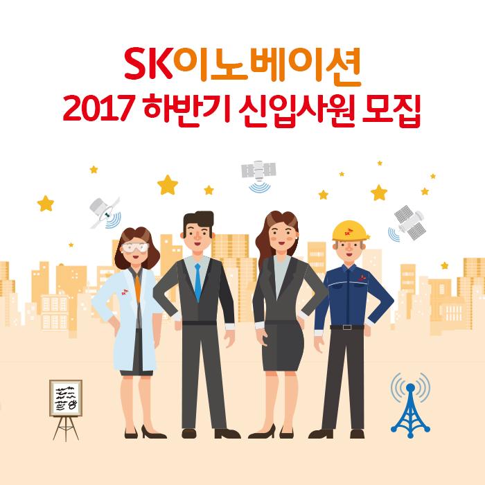SK이노베이션 2017 하반기 신입사원 모집