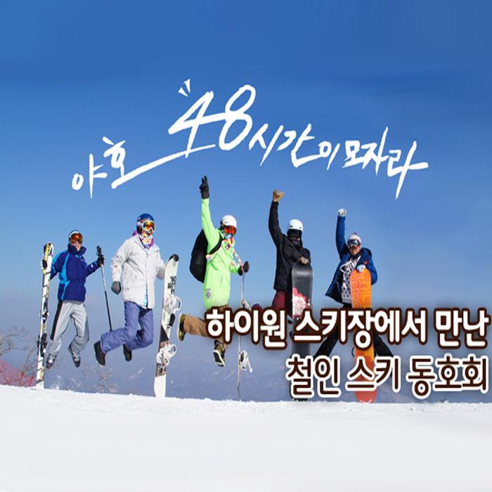 [동호회 습격사건] 하이원 스키장에서 만난 철인 스키 동호회!