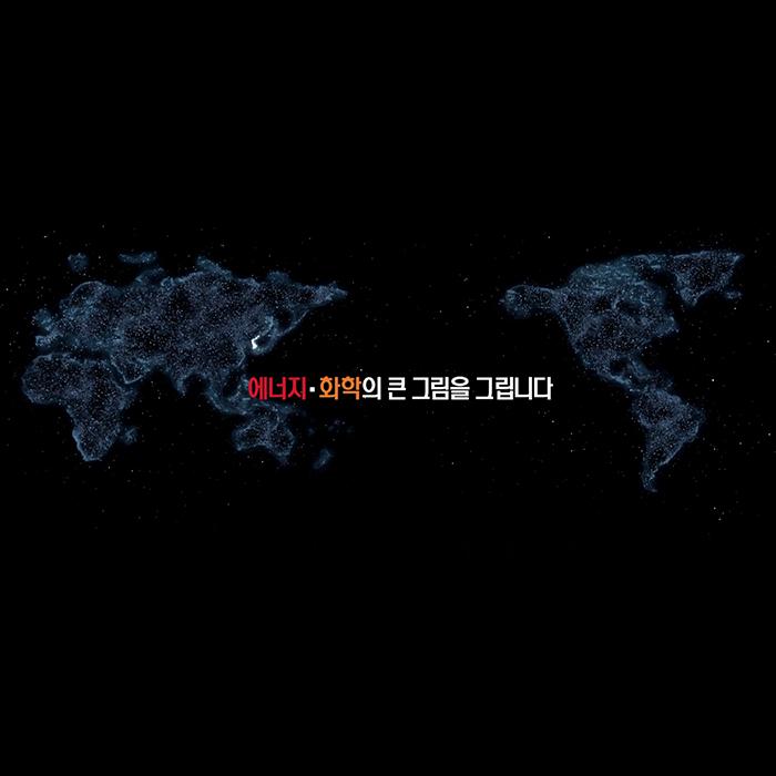 SK이노베이션 기업PR 캠페인 '이노베이션의 큰 그림' 3탄, 런칭!