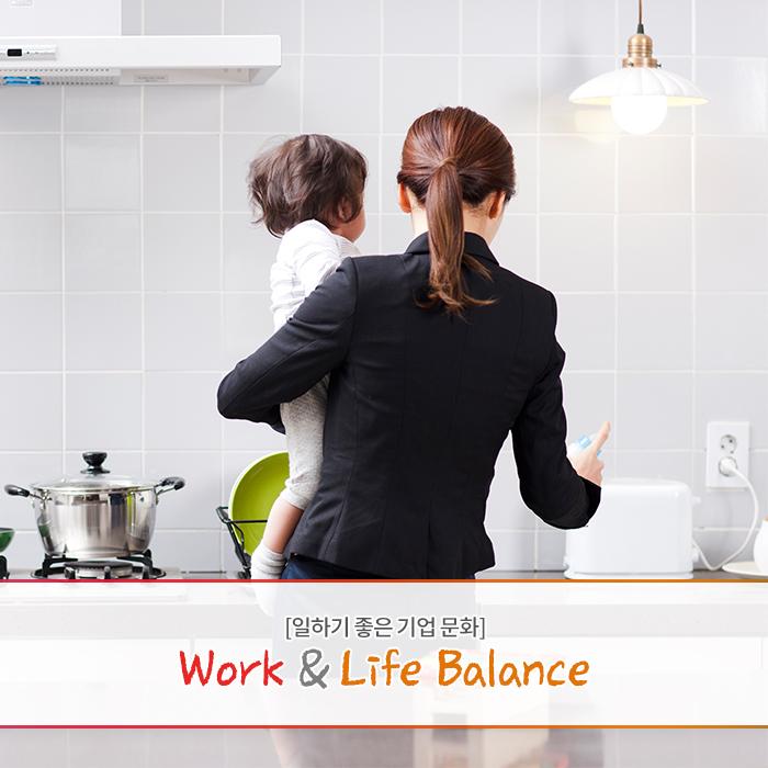 [일하기 좋은 기업] Work & Life Balance