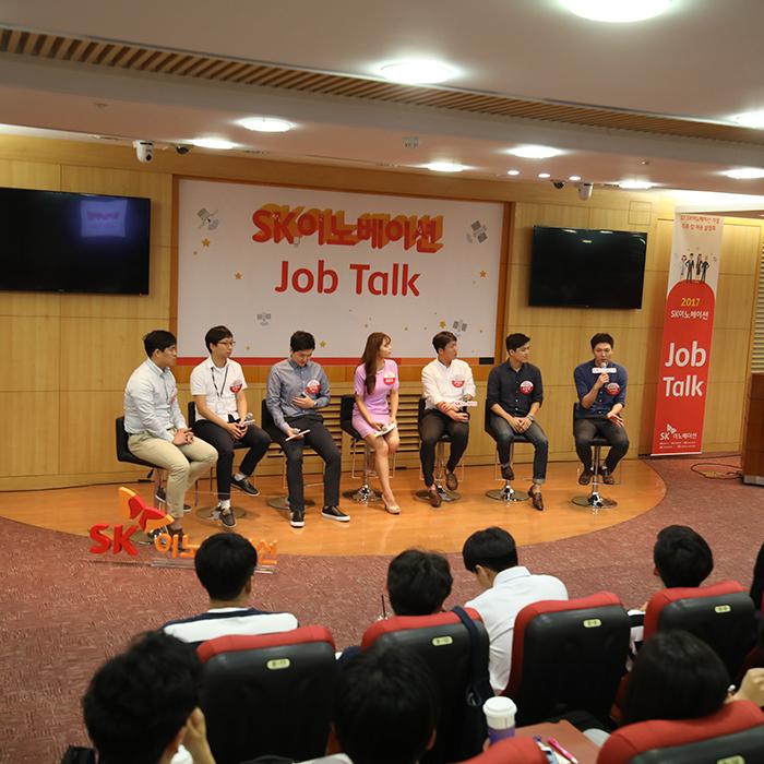2017 하반기 신입사원 모집! SK이노베이션 Job Talk 직군별 영상