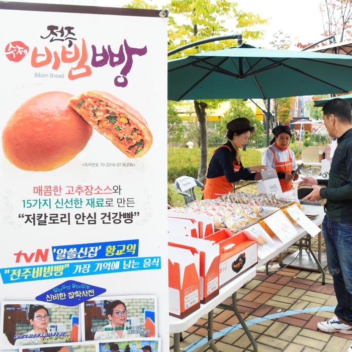 '2017 전주비빔밥축제'에서 만난 전주빵카페
