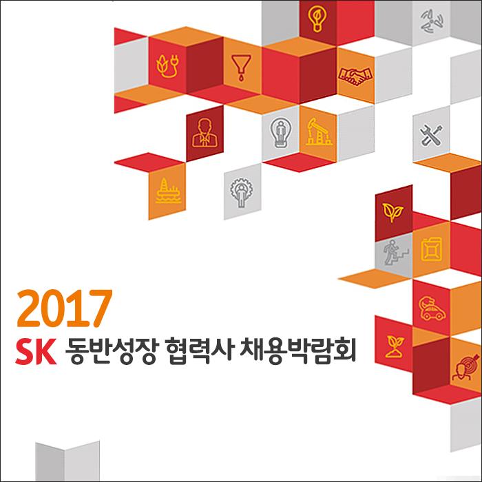 2017 SK 동반성장 협력사 채용박람회 개최