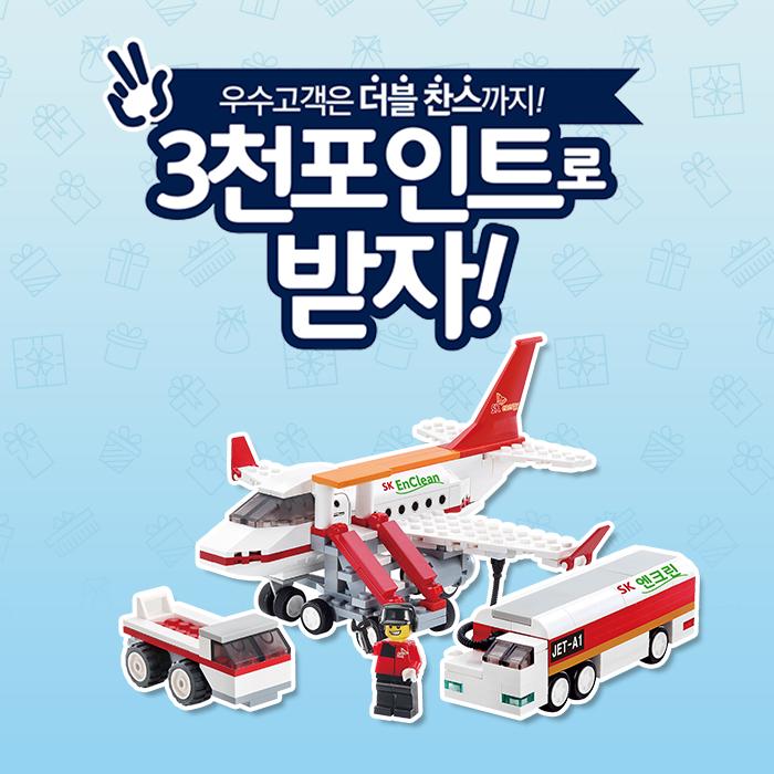 항공기가 주유소에 떴다?! 올해 두 번째 '3천포인트 특권' 행사 시행