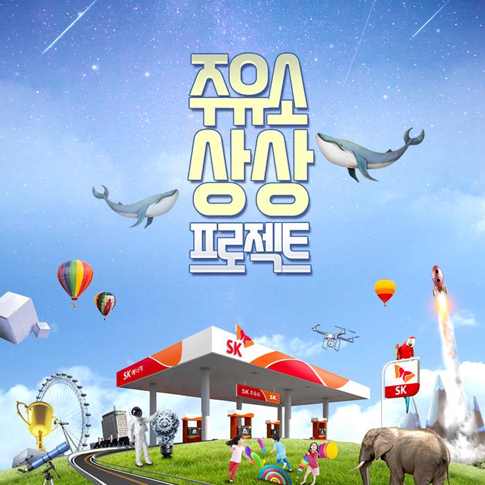 SK에너지 '주유소 상상 프로젝트'