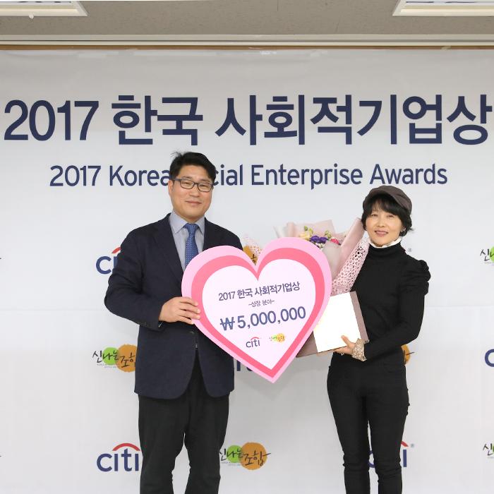 행복을 굽는 '전주빵카페', 2017 한국 사회적기업상 수상!