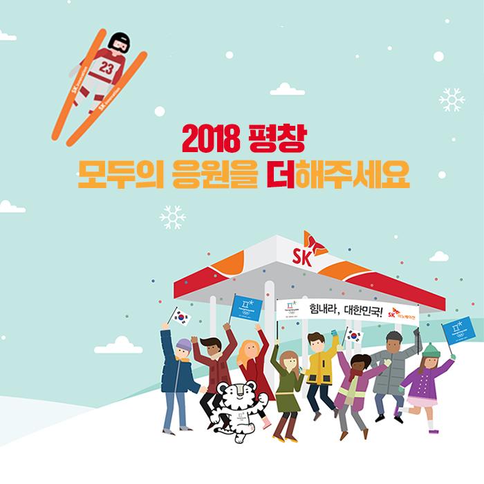 2018 평창 동계올림픽대회에 모두의 응원을 더해주세요!
