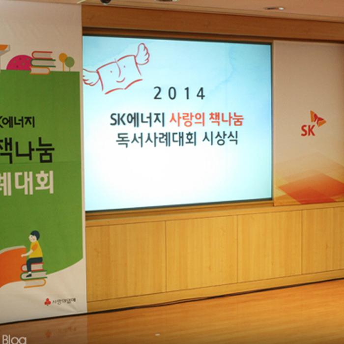 2014 SK에너지 사랑의 책나눔 독서사례대회 시상식