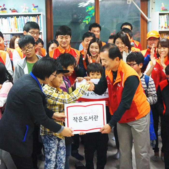 '새날지역아동센터' 아이들의 꿈에 날개를 달아준 SK에너지