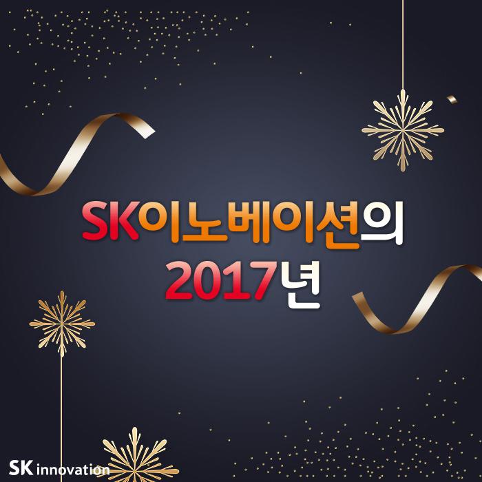 SK이노베이션의 2017년