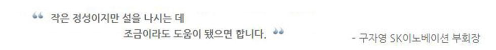 구자영-SK이노베이션-부회장