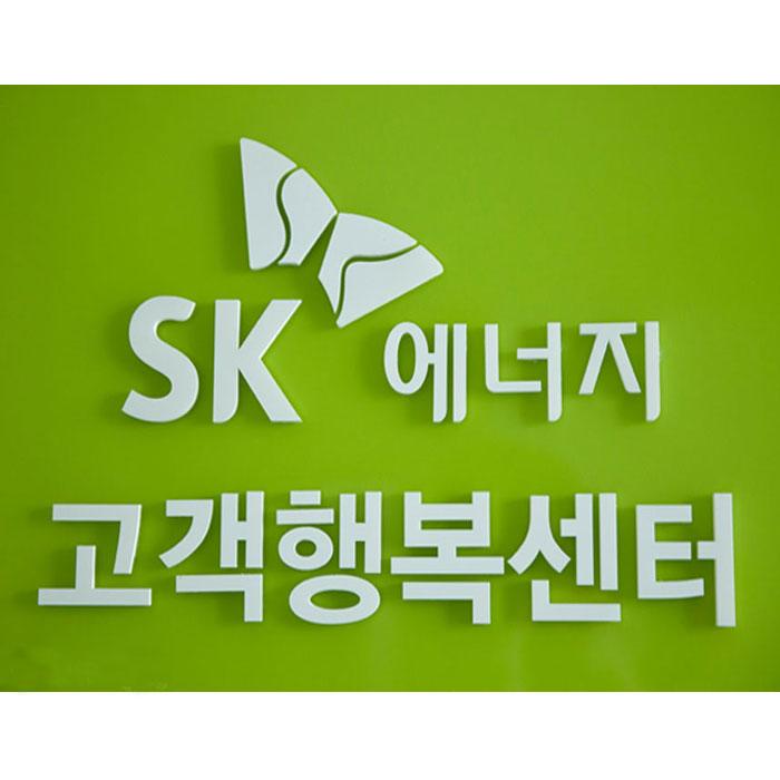 진심을 채워 드립니다. SK에너지 고객행복센터