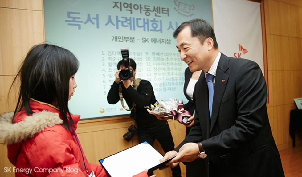 ▲지역아동센터 '독서사례대회' 시상식