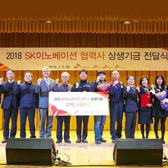 협력사와의 행복 파트너십을 사회적 가치 창출로 선순환하는 SK이노베이션의 상생기금 전달