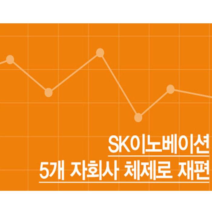 SK 이노베이션, 5개 자회사 체제로 재편