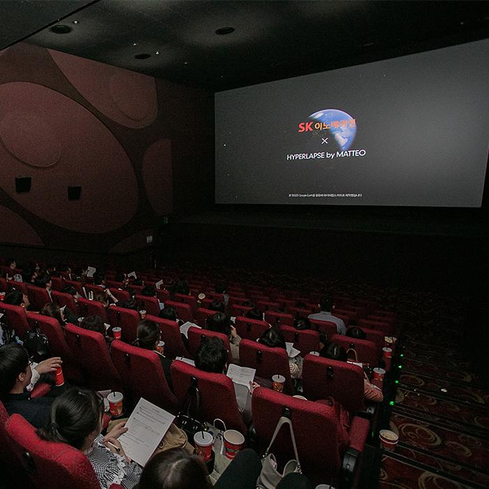 2018 SK이노베이션 기업PR 캠페인을 극장 스크린으로 만나다!