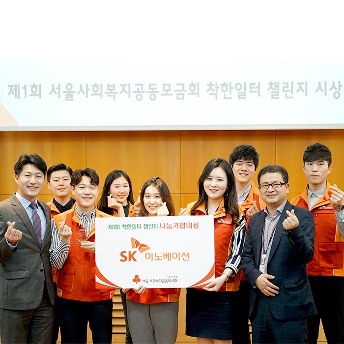 SK이노베이션, 제1회 '착한일터 챌린지 나눔기업 대상' 선정