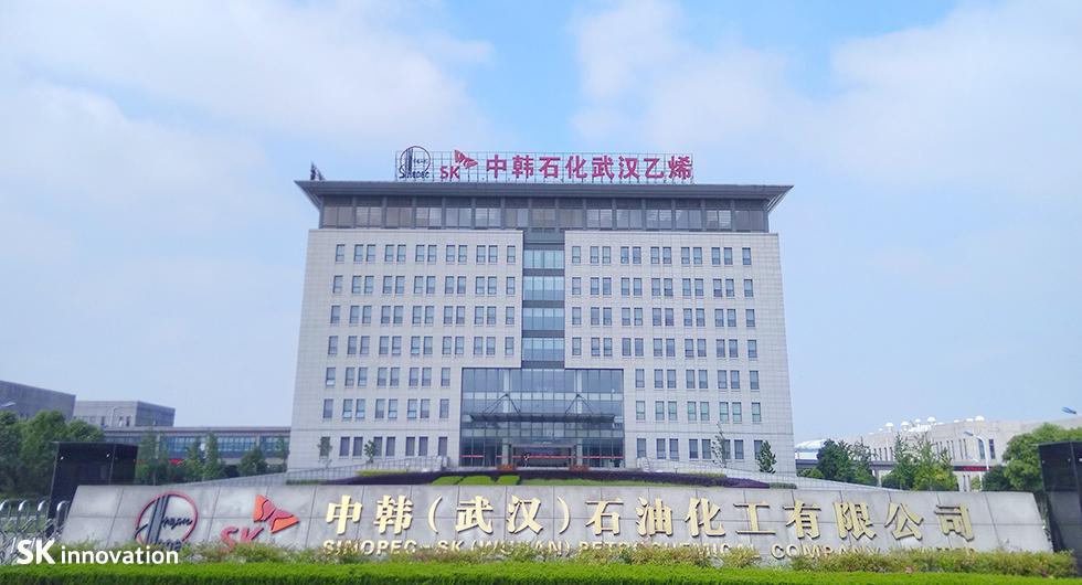 중한석화-사무빌딩