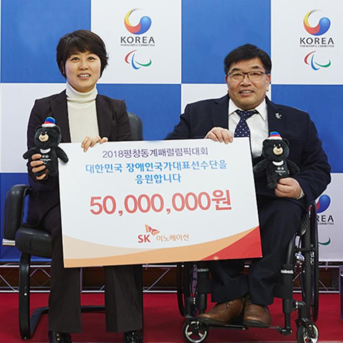 SK이노베이션의 신개념 기부! 평창 동계올림픽 열기 모아 장애체육인 국가대표 지원