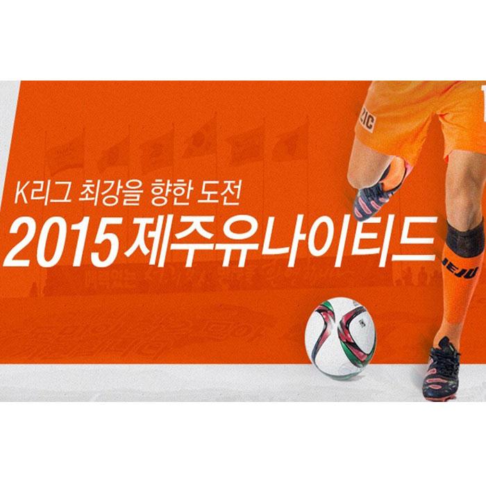[인포그래픽] K리그 최강을 향한 도전 '2015 제주유나이티드'